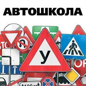 Автошколы Кингисеппа