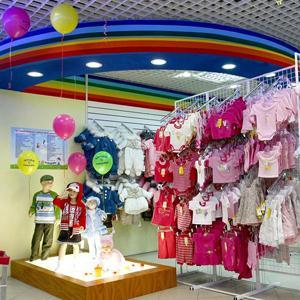 Детские магазины Кингисеппа