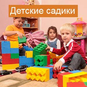 Детские сады Кингисеппа