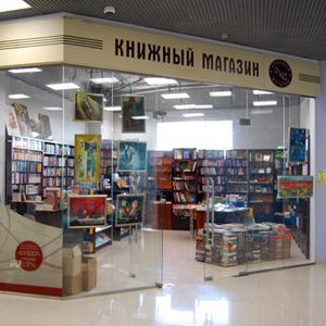 Книжные магазины Кингисеппа