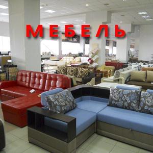 Магазины мебели Кингисеппа