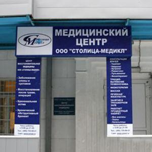 Медицинские центры Кингисеппа