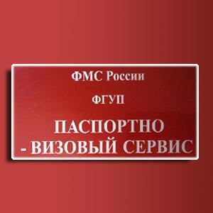 Паспортно-визовые службы Кингисеппа