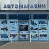 Автомагазины в Кингисеппе