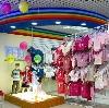 Детские магазины в Кингисеппе