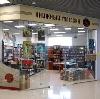Книжные магазины в Кингисеппе