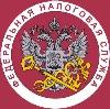 Налоговые инспекции, службы в Кингисеппе