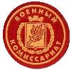 Военкоматы, комиссариаты в Кингисеппе